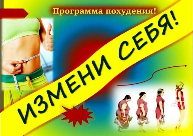 План питания и тренировок для похудения.