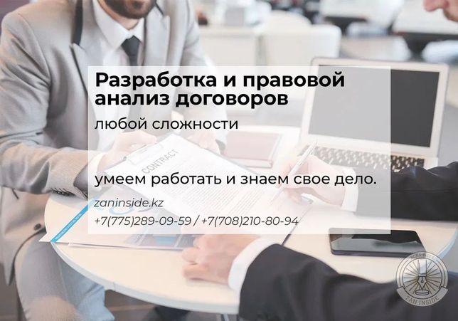 Правовой анализ договоров ЛЮБОЙ сложности!