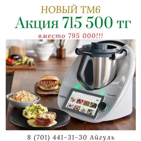 Термомикс ТМ 6, Thermomix TM 6, официально в Казахстане