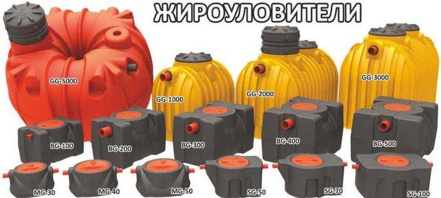 Жироуловитель Промышленный GG-1000л. 2000л. 3000л.