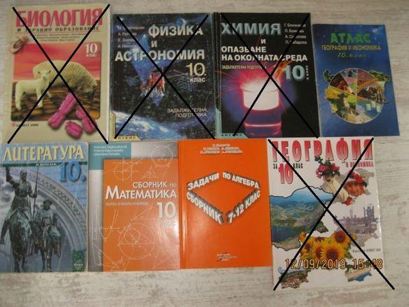 Учебници и помагала за 10 клас