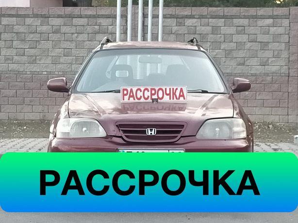 Рассрочка Honda Orthia