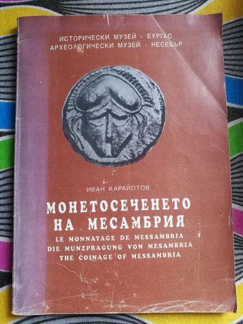 Монетосеченето на Месамбрия