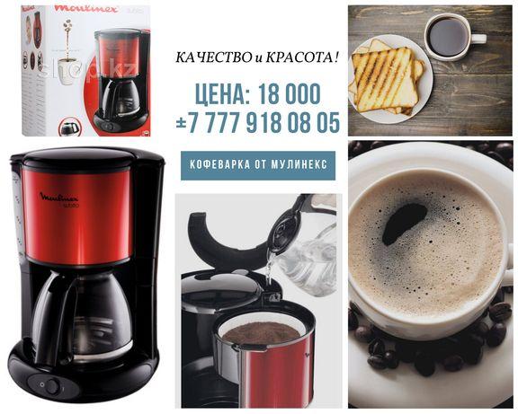 Кофеварка от Мулинекс