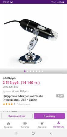 Микроскоп ручка новый