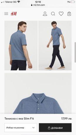 Тениска H&M