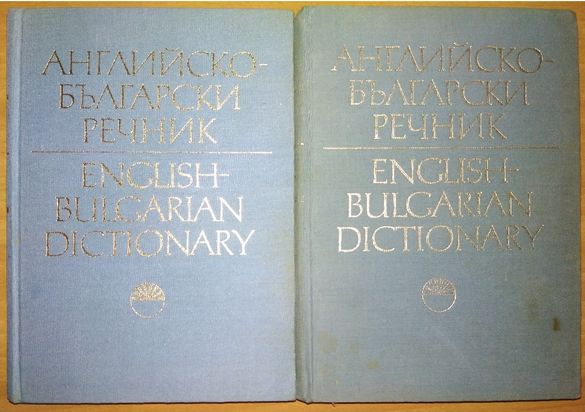 Английско-български речник в 2 тома