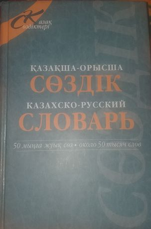 Казахско-русский словарь