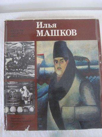 Pictor Ilya Ivanovici Mashkov Rusia