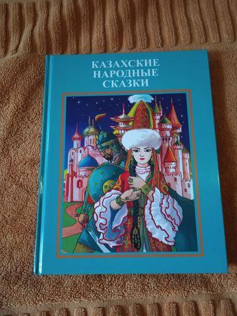 Казахские народные сказки (на русском)