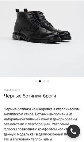 Ботинки Броги из телятины.Внутри флис.Размер обуви 44