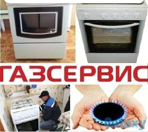 Ремонт газывых плит