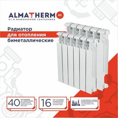Радиаторы (батареи) биметаллические и алюминиевые по низким ценам.