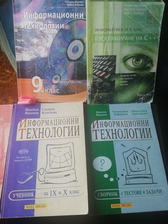Учебници по Информатика и Информационни технологии