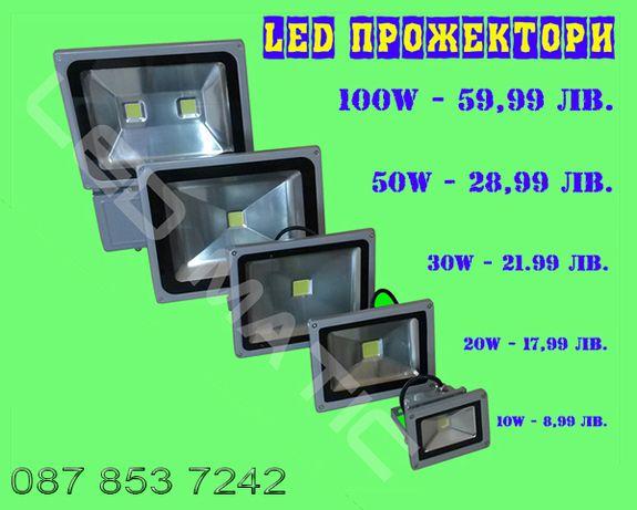 Всякакви Видове LED Прожектори , ЛЕД прожектор с сензор, датчик, лупа