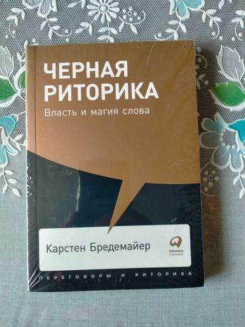 Книга Черная риторика