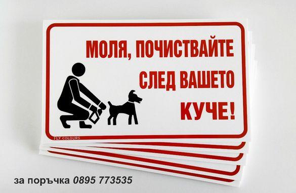 """Табела """"Моля, почиствайте след вашето куче!"""