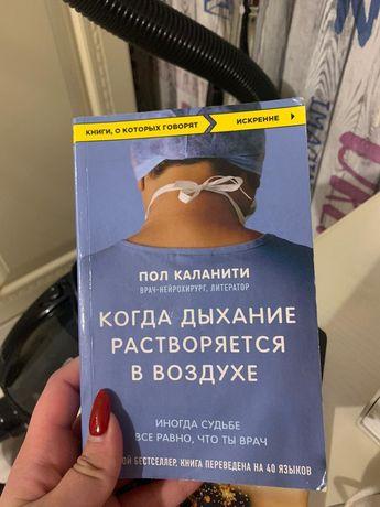 Когда дыхание растворяется в воздухе,женщина и мужчина книга