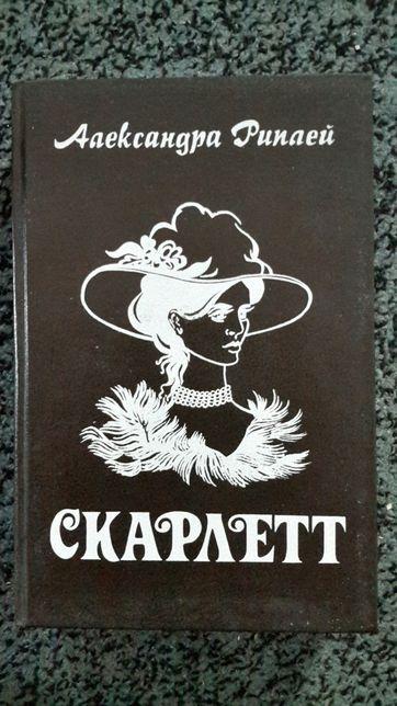 Книга Скарлетт