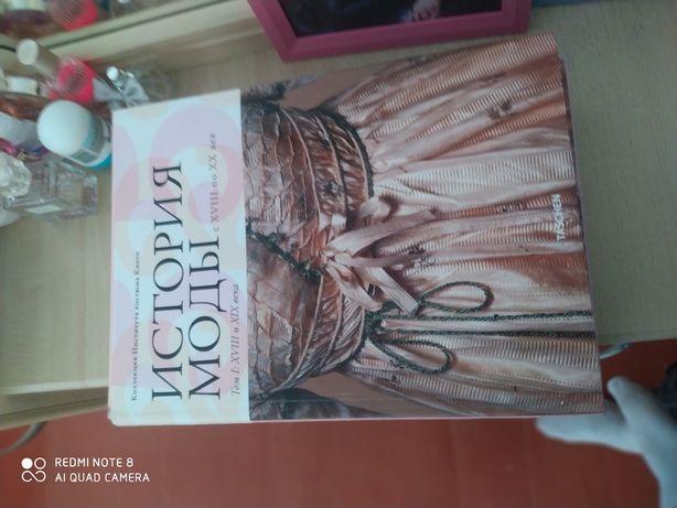 Книги о моде разных времён и народов