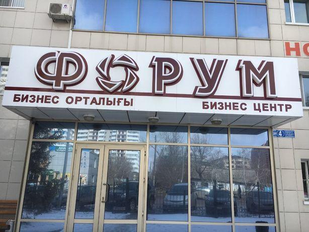 """В центре города в БЦ """"Форум"""" сдаются офисные помещения"""