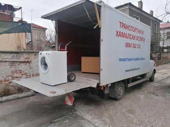 Товарно такси град Пловдив