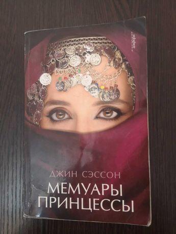 Мемуары принцессы, реальная история из жизни восточной принцессы