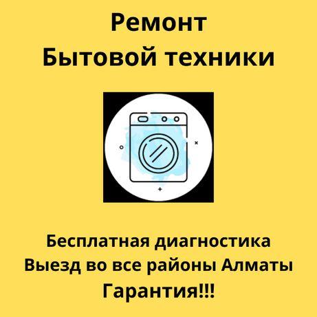 РЕМОНТ холодильников стиральных машин