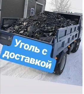 Качественный уголь