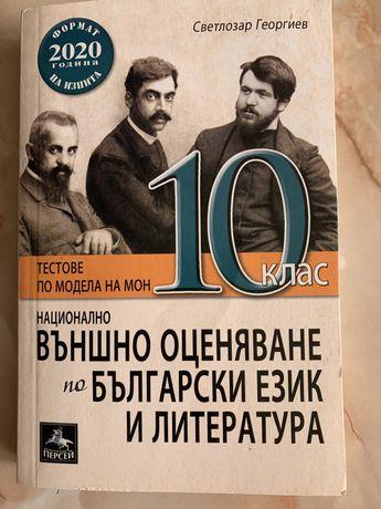 НВО-10 клас цена 10лв