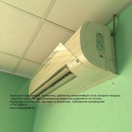 Экран отражатель, холодного воздуха от кондиционера, Настенные и потол