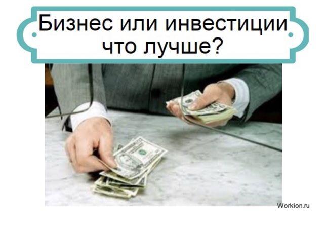 Смотря какой бизнес, смотря куда инвестировать?