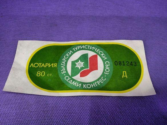 Стар лотариен билет от Български туристически съюз от 1987г