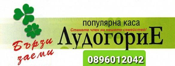Бърз кредит от КСК Лудогорие от 100 до 2000лв.