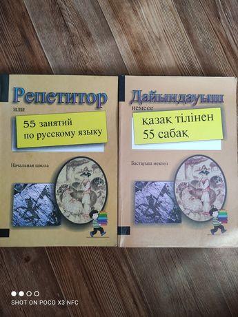 Пособия для занятий по русскому и по казахскому языку.