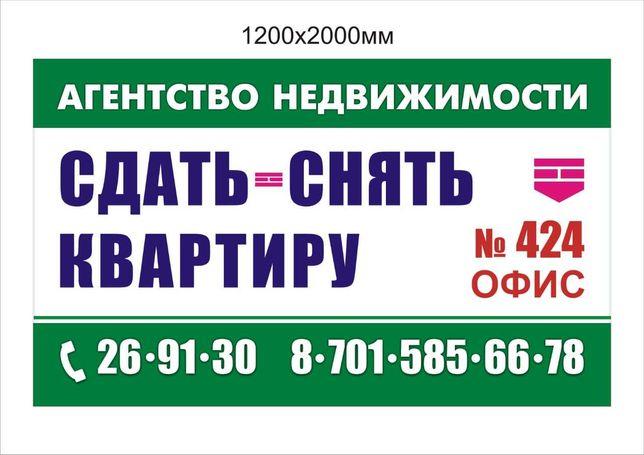 """АН """" Империал """" Поможет Сдать Вашу квартиру бесплатно . г Астана ."""