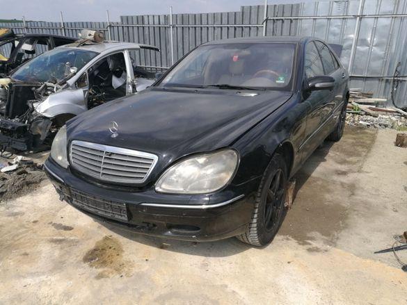 Продавам Мерцедес С 430 Mercedes S 430, газов инжекцион на части в авт