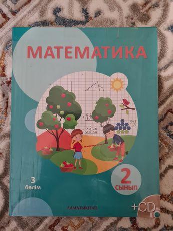 Оқулық Математика қазақ сыныбына 2 сынып  (3 бөлім)