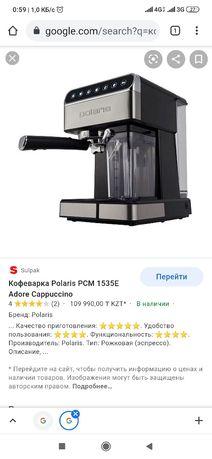 Продаю кофемашину