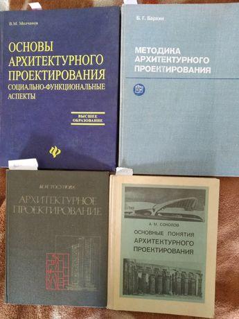 Книги по архитектуре и проектированию разных лет и авторов