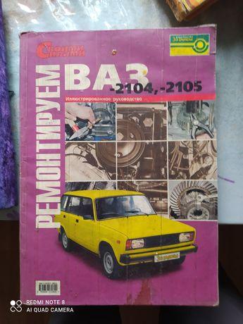 Книга по ремонту а/м ваз 2104