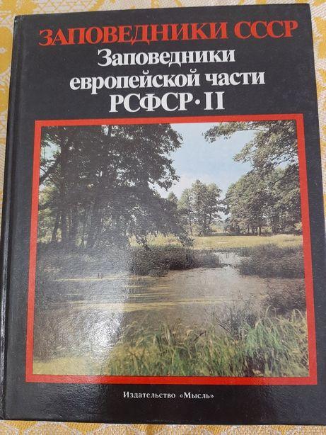 Заповедники Европейской части России