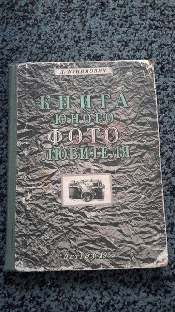 Книга юного фотолюбителя