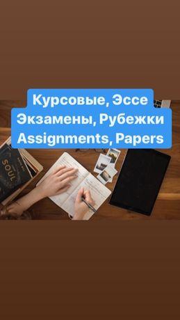 Курсовые, эссе, экзамены, рубежки, сочинения, essays, assignments.