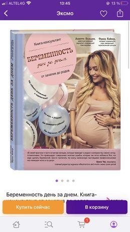Книга «беременность день за днем» самая классная.