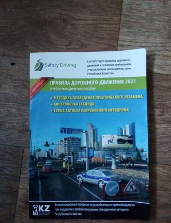 Продам книгу ПДД новая