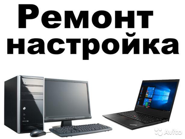 Ремонт Компьютеров и ноутбуков Autocad 3Ds Max Sketchup