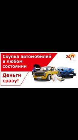 Выкуп авто закуп авто на Утилизацию 120.000тысяч