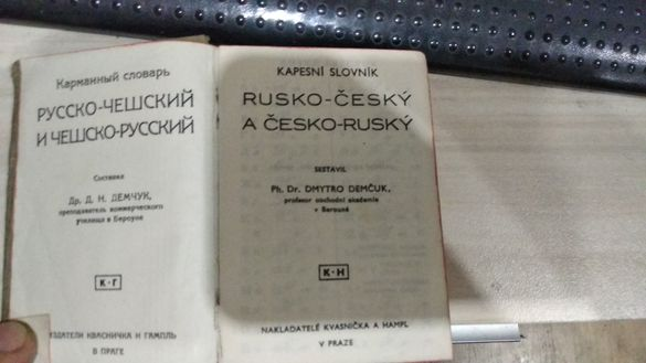 Стар руско-чешки рзговорник