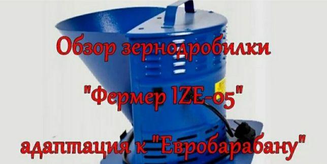 Зернодробила. Фермер ИЗ - 05М.